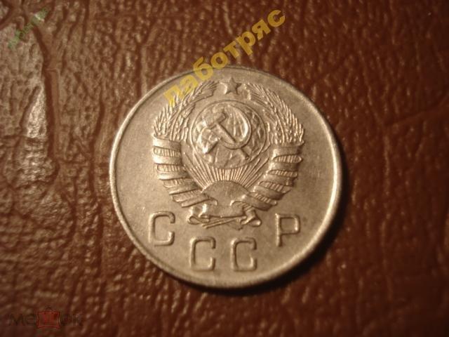 10 копеек 1945 год, Состояние (XF+), Нечастая!, R!!! _170_