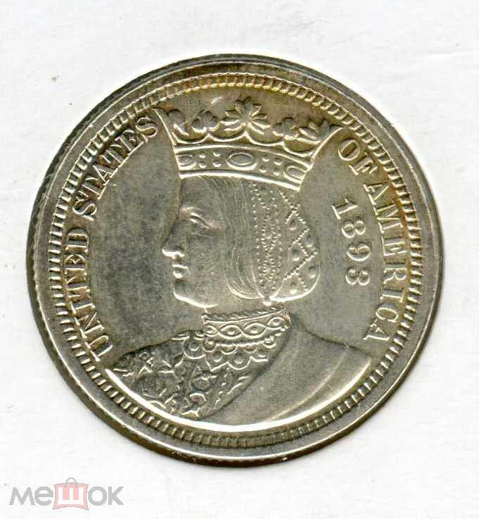 25 центов изабелла 5 копеек 1966
