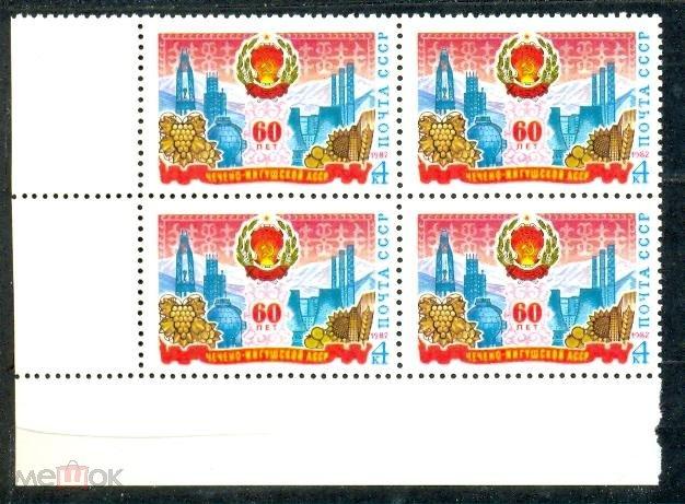 1982 - Чечено-Ингушская ССР ** разн. клише
