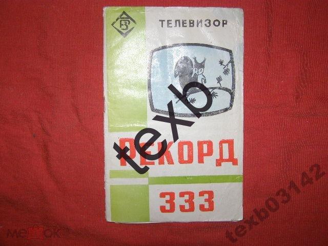 """Паспорт, описание, инструкция по эксплуатации и схемы телевизора - """"РЕКОРД-333"""". Времён СССР."""