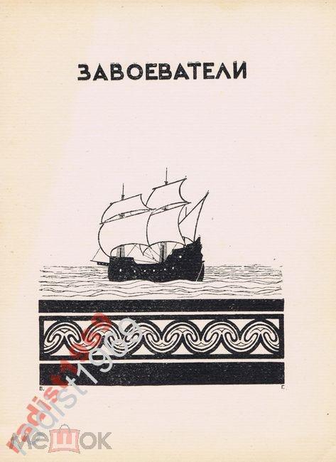 1925 г. ВЕРЕЙСКИЙ `ТРОФЕИ`. ЗАВОЕВАТЕЛИ. ПАРУСНИК