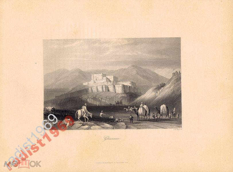 ГРАВЮРА 1850 г. ГАЗНИ. АФГАНИСТАН