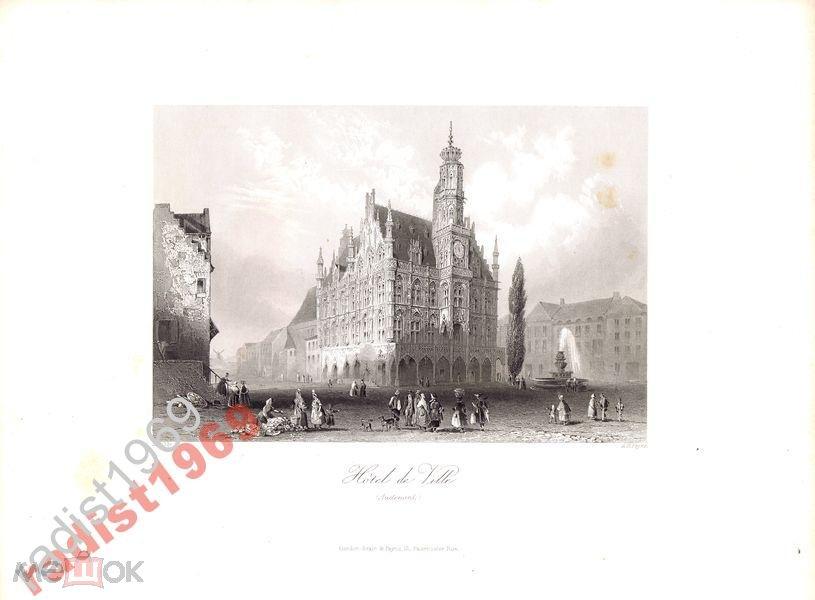 ГРАВЮРА 1850 г. РАТУША В АУДЕНАРДЕ. БЕЛЬГИЯ