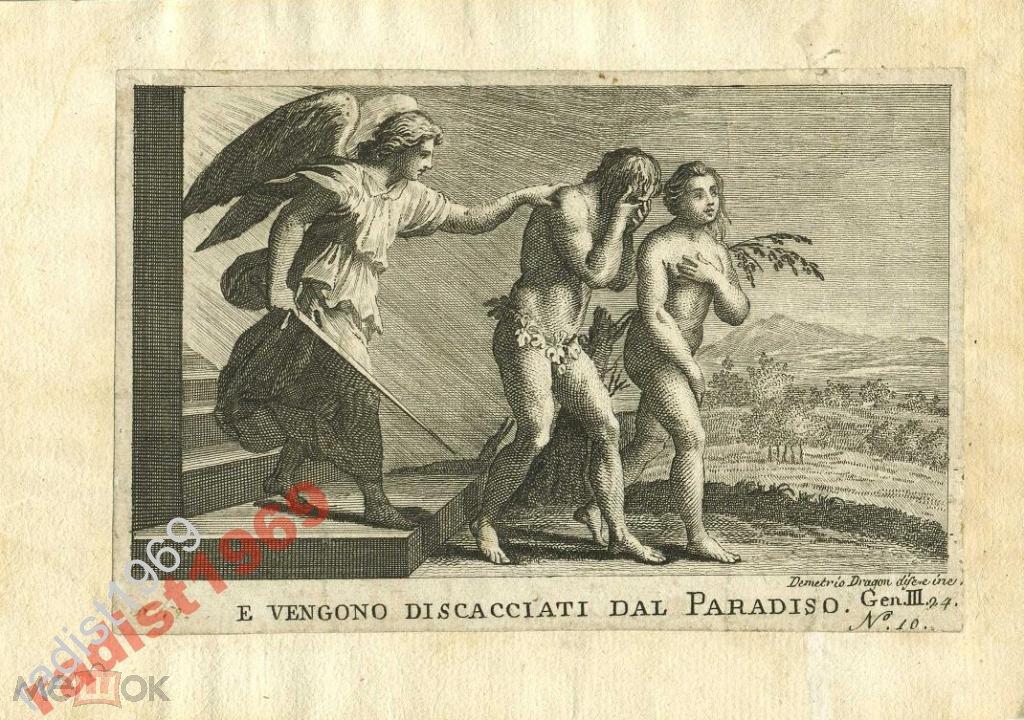 Ок. 1550 г   ИЗГНАНИЕ АДАМА И ЕВЫ ИЗ РАЯ. ДРАГОН.
