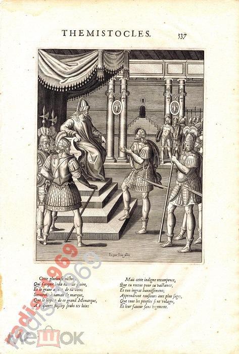 1614 г. АФИНСКИЙ ДЕЯТЕЛЬ И ПОЛКОВОДЕЦ ФЕМИСТОКЛ