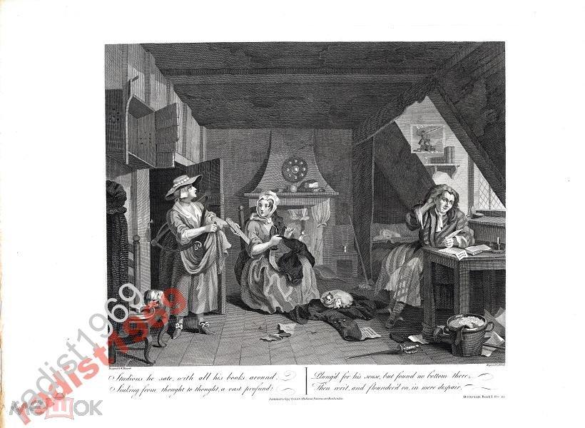 БОЛЬШОЙ ЛИСТ 1797 г. КУК. ХОГАРТ. БЕДСТВУЮЩИЙ ПОЭТ