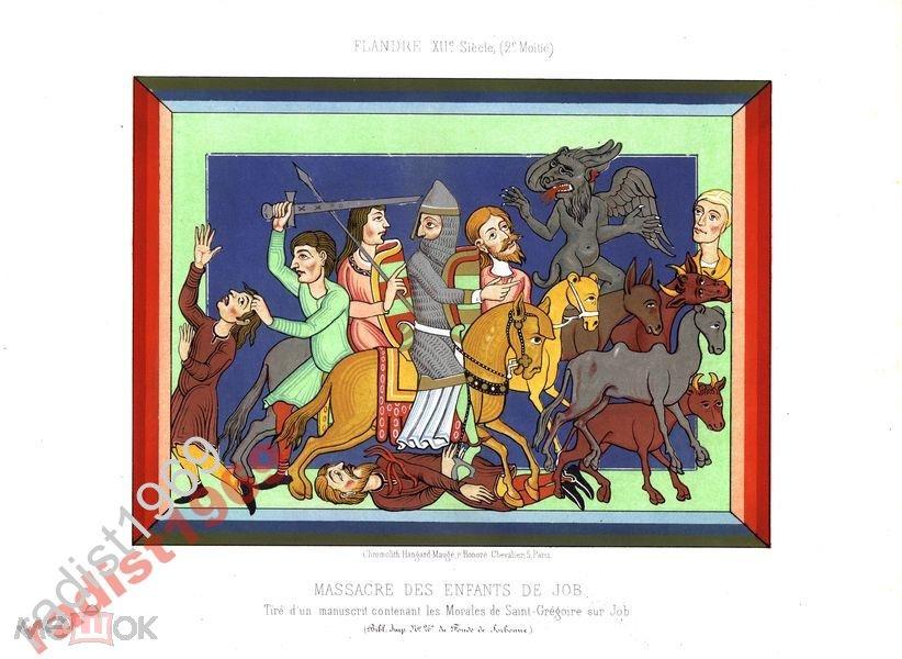 1858 г. САТАНА ЛИШАЕТ ИОВА ДЕТЕЙ, БОГАТСТВ И СЛУГ
