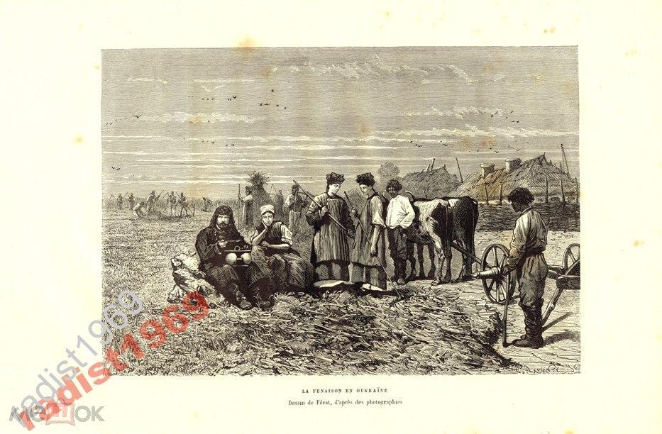ГРАВЮРА 1880 г.  УКРАИНА. СЕНОКОС. УКРАИНЦЫ