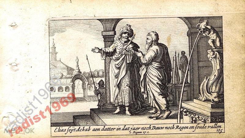 1659 г. БИБЛЕЙСКАЯ ИСТОРИЯ. РАЗГОВОР ИЛИИ И АХАВА