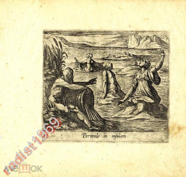 1606 г ТЕМПЕСТА. МЕТАМОРФОЗЫ. ПРЕВРАЩЕНИЕ ПЕРИМЕЛЫ
