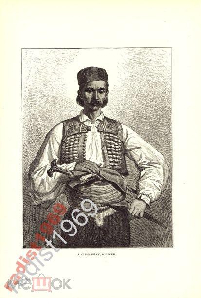 1882 г ЧЕРКАССКИЙ СОЛДАТ. КАВКАЗЦЫ