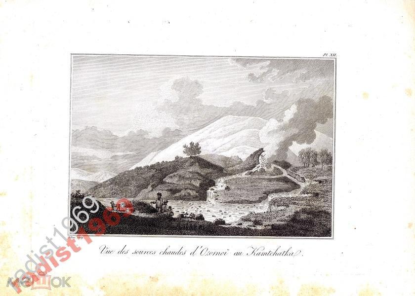 1802 г. КАМЧАТКА. ОЗЕРНОВСКИЕ ГОРЯЧИЕ ИСТОЧНИКИ