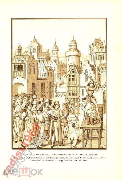 ЦВЕТНАЯ ЛИТОГРАФИЯ 1878 г. ОБЕЗГЛАВЛИВАНИЕ, КАК НАКАЗАНИЕ ЗА ИЗМЕНУ. КАЗНЬ