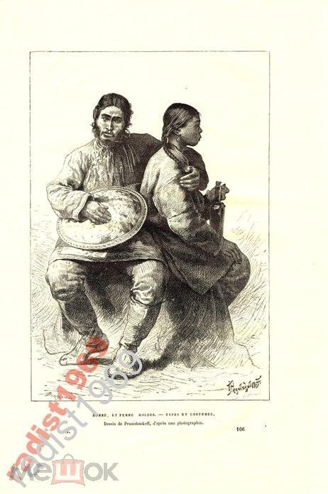 ГРАВЮРА 1881 г.  НАНАЙЦЫ В НАЦИОНАЛЬНЫХ КОСТЮМАХ