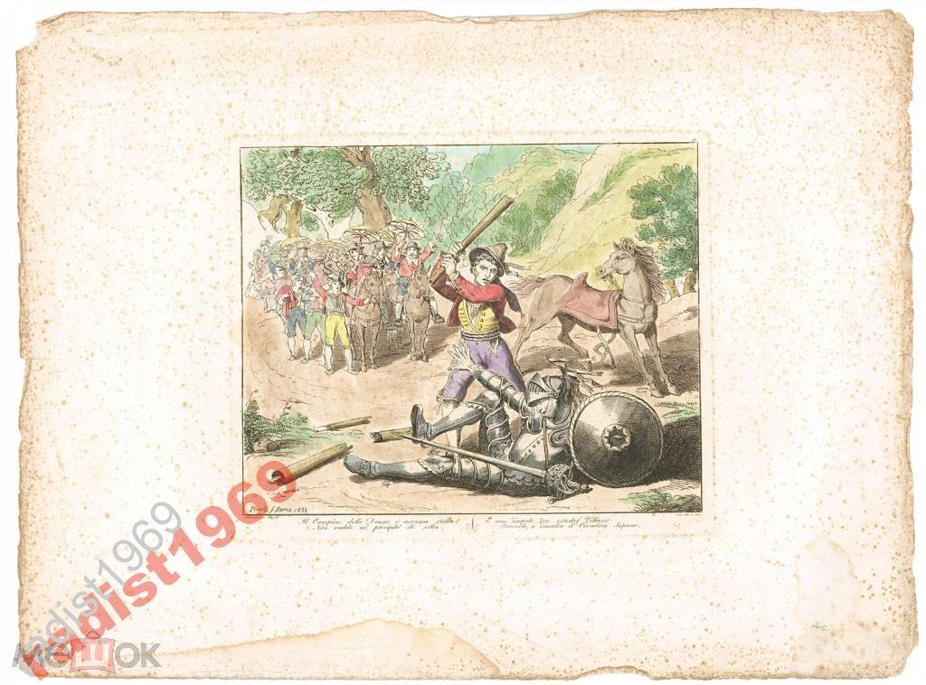 1833 г. ПИНЕЛЛИ (PINELLI). ДОН КИХОТ. ЛИСТ 8
