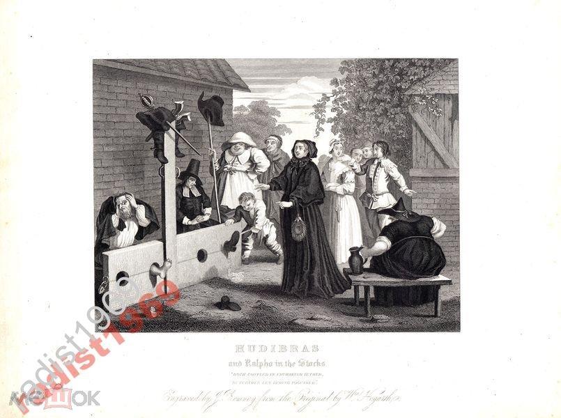 1850-е ХОГАРТ. ГУДИБРАС И РАЛЬФО В КОЛОДКАХ