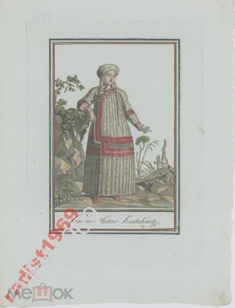1796 г. ТАТАРЫ. КАЧИНЦЫ. КАМЛЯР. КАЧИНЕЦ. ХАКАСИЯ