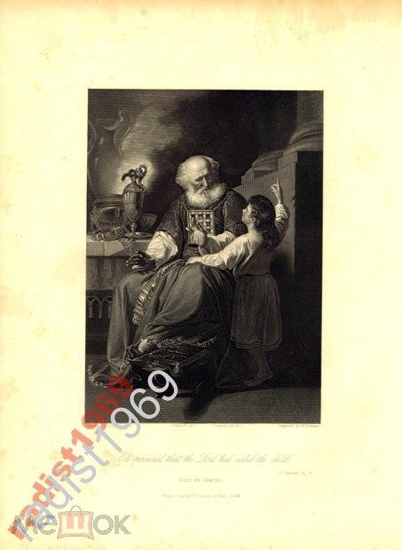 ГРАВЮРА ок. 1860 г.  САМУИЛ И ХЕЛИ. БИБЛИЯ
