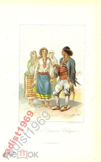 ГРАВЮРА 1854 г.  РУМЫНЫ. ДОРОБАНЕЦ И КРЕСТЬЯНКИ