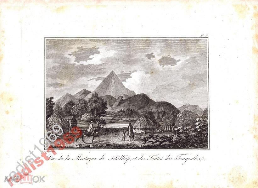 1802 ЗАБАЙКАЛЬЕ. РЕКА ШИЛКА. ЮРТЫ ТУНГУСОВ. ЭВЕНКИ