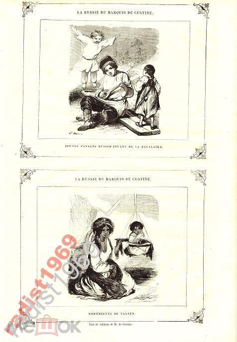ГРАВЮРА 1855  2 ГРАВЮРЫ. МУЖИК И БАЛАЛАЙКА. ЦЫГАНЕ
