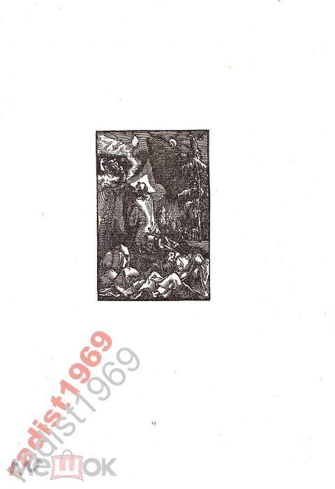 1888 г. АЛЬТДОРФЕР. МОЛИТВА НА МАСЛИЧНОЙ ГОРЕ