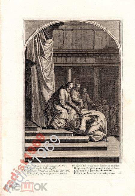 Ок. 1660 (1802) г. СВЯТОЙ БРУНО И ПАПА УРБАН II