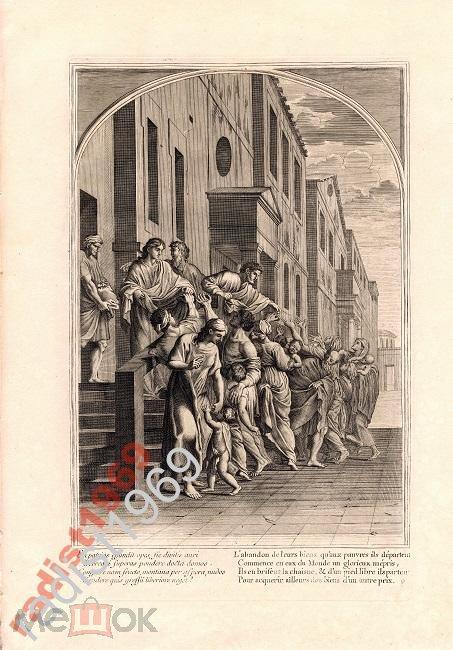 Ок. 1660 (1802) г. БРУНО. РАЗДАЧА ИМУЩЕСТВА НИЩИМ