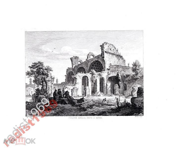 1837 г. ИТАЛИЯ. ХРАМ МИРА В РИМЕ. БУССЕ (BUSSE)