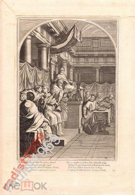 1660 (1802) УТВЕРЖДЕНИЕ ПАПОЙ ОРДЕНА КАРТЕЗИАНЦЕВ