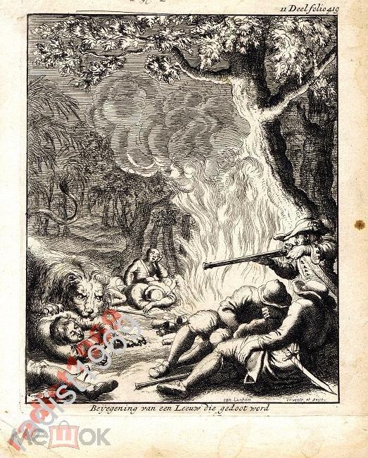 1682 г. ЛЕВ НАПАЛ НА ЛАГЕРЬ. ЯН ЛЁЙКЕН (LUYKEN)