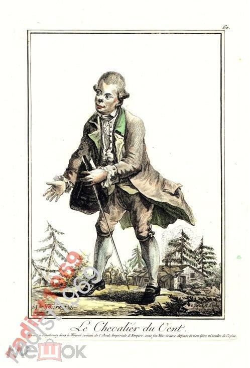 1783-1784 г. ХАРАКТЕРЫ. РЫЦАРЬ ВЕТРА. БРИШЕ. ГЁЦ