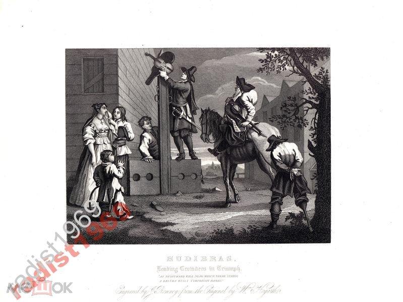 ГРАВЮРА 1850-е ХОГАРТ. ГУДИБРАС - ТРИУМФАТОР