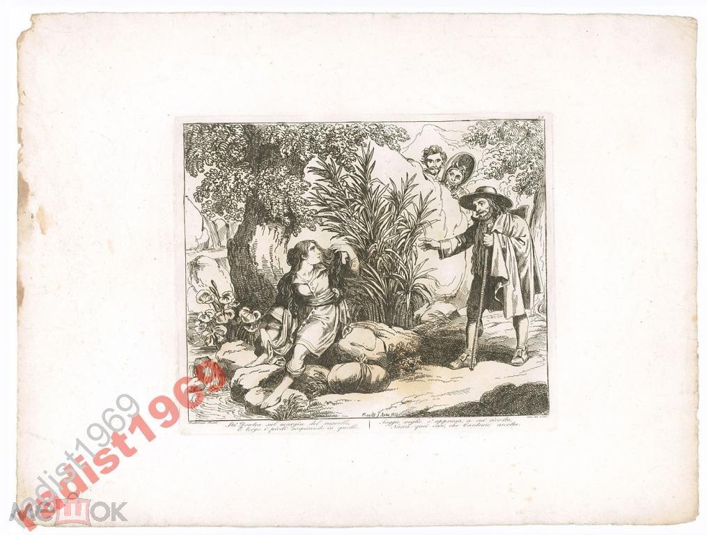 1833 г. ПИНЕЛЛИ (PINELLI). ДОН КИХОТ. ЛИСТ 29