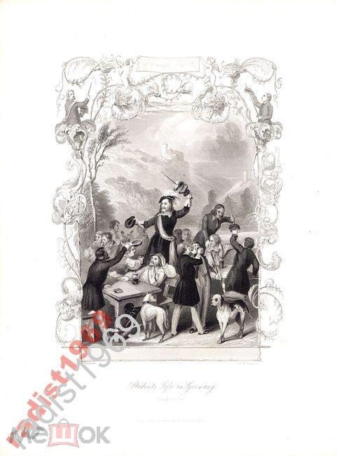 1850 г. СТУДЕНЧЕСКАЯ ЖИЗНЬ В ГЕРМАНИИ. ПИКНИК