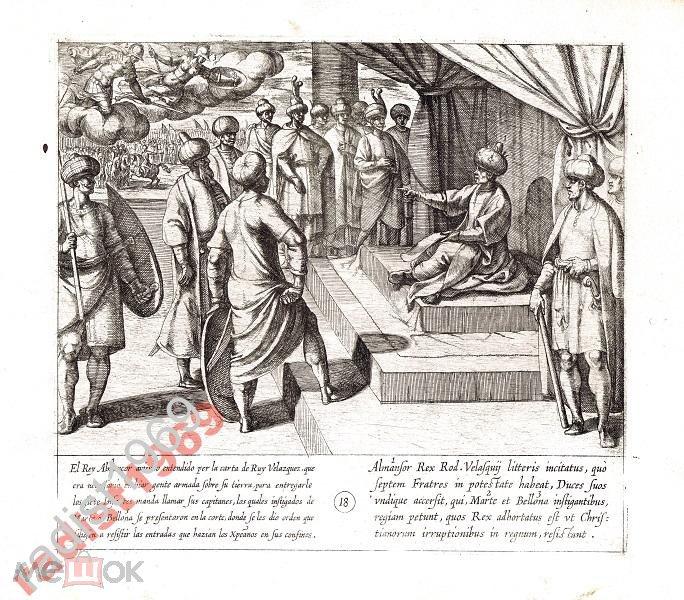 1612 г. (1950 г.) ТЕМПЕСТА. КОРОЛЬ ОТДАЁТ ПРИКАЗ