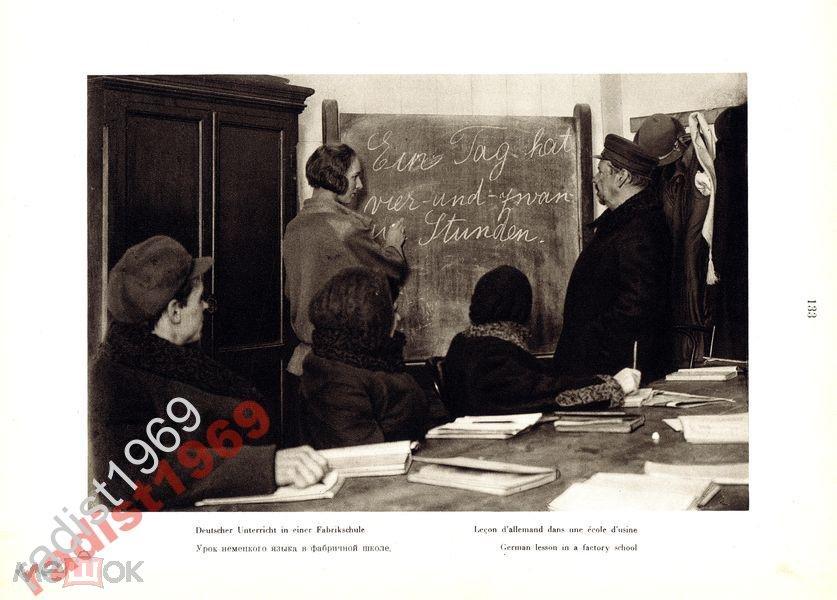 1928 г. МОСКВА. УРОК НЕМЕЦКОГО ЯЗЫКА. СЛЕСАРЬ