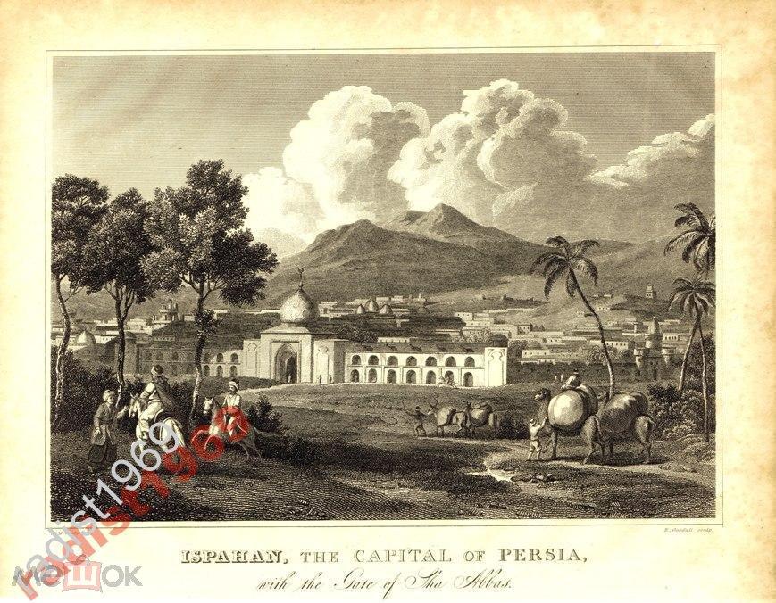 ГРАВЮРА 1820г  ИСФАХАН, СТОЛИЦА ПЕРСИИ (ИРАНА)