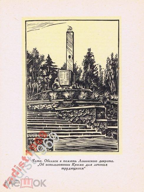 ГРАВЮРА 1960 г. КРЫМ. ЯЛТА. ПАМЯТНЫЙ ОБЕЛИСК