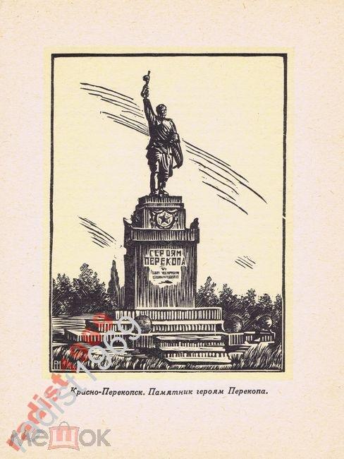 1960 г. КРЫМ. КРАСНОПЕРЕКОПСК. ПАМЯТНИК ГЕРОЯМ