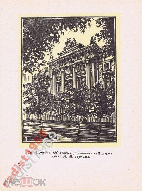 1960 г. КРЫМ. СИМФЕРОПОЛЬ. ДРАМАТИЧЕСКИЙ ТЕАТР
