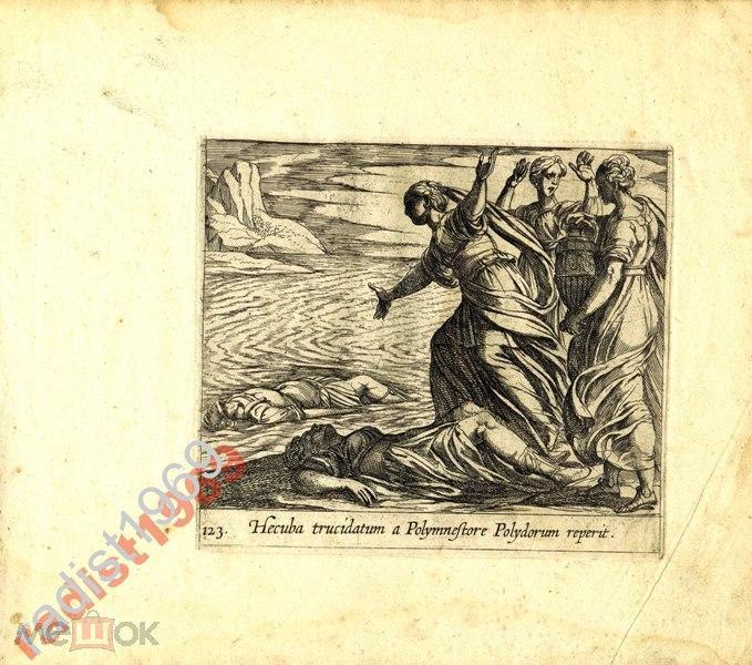 1606 г. ТЕМПЕСТА. МЕТАМОРФОЗЫ. ГЕКУБА И ПОЛИДОР