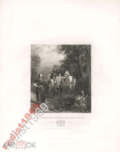 БОЛЬШОЙ ЛИСТ 1847 г. СЭР РОДЖЕР КОВЕРЛИ И ЦЫГАНЕ