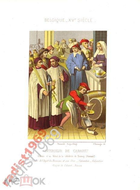 1858 г. ФРАНЦУЗСКИЙ КАБАК XV ВЕКА. ПИВО