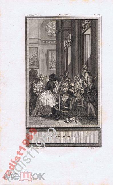1783-84 г. АББАТ ПРЕВО `МЕМУАРЫ ЗНАТНОГО ЧЕЛОВЕКА`