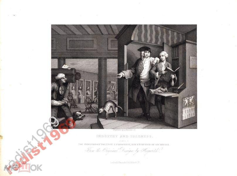 1850 ХОГАРТ. ПРИЛЕЖАНИЕ И ЛЕНОСТЬ. ЛЮБИМЕЦ МАСТЕРА