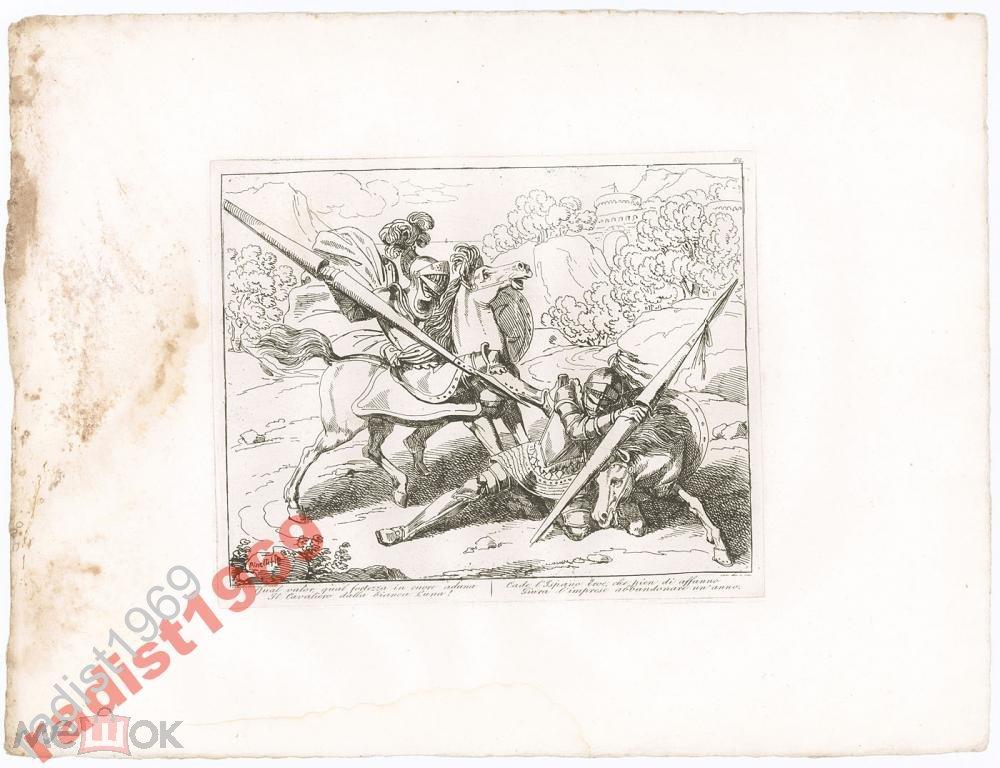 1834 г. ПИНЕЛЛИ (PINELLI). ДОН КИХОТ. ЛИСТ 64
