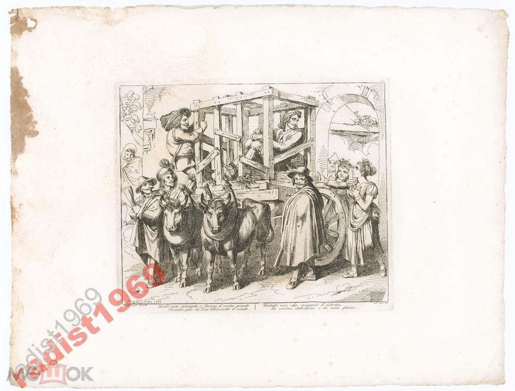 1833 г. ПИНЕЛЛИ (PINELLI). ДОН КИХОТ. ЛИСТ 35
