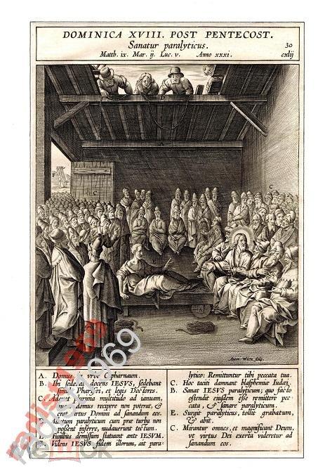 1593 г. ИСЦЕЛЕНИЕ РАССЛАБЛЕННОГО. ВИРИКС (WIERIX)