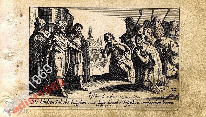 1659 г. БИБЛЕЙСКАЯ ИСТОРИЯ. SCHUT. БРАТЬЯ У ИОСИФА